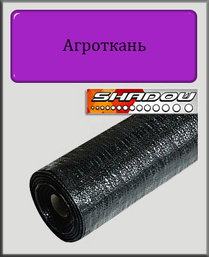 Агроткань черная Shadow 100 г/м² 1,1х50м