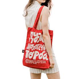 Эко сумка Дуже екологічна торба #I/F