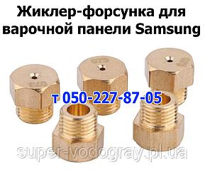 Жиклер-форсунка для варочной панели Samsung