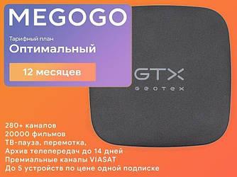Megogo Оптимальний 12 міс + Geotex Box