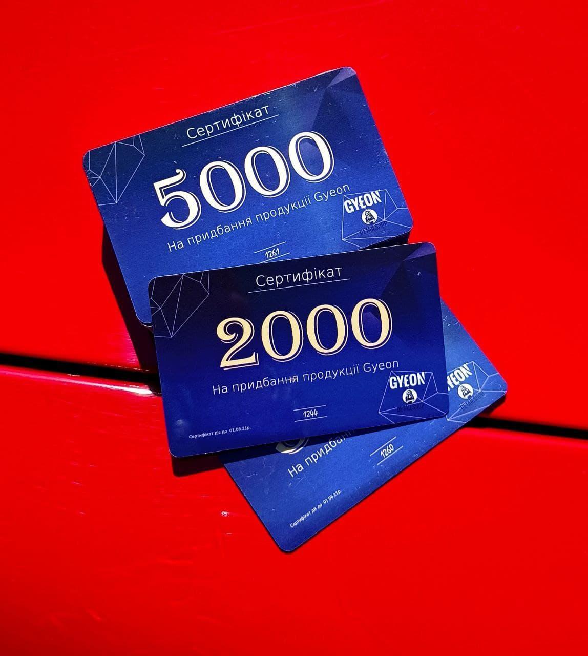 Подарунковий сертифікат на 5000 грн на придбання продукції DetailShop