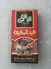 Кофе с екстра кардамоном легкой обжарки  , 100 гр,