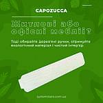 Дерев'яні ручки CAPOZUCCA