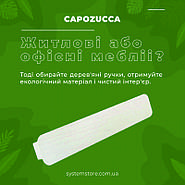 Дерев'яна яні ручки CAPOZUCCA