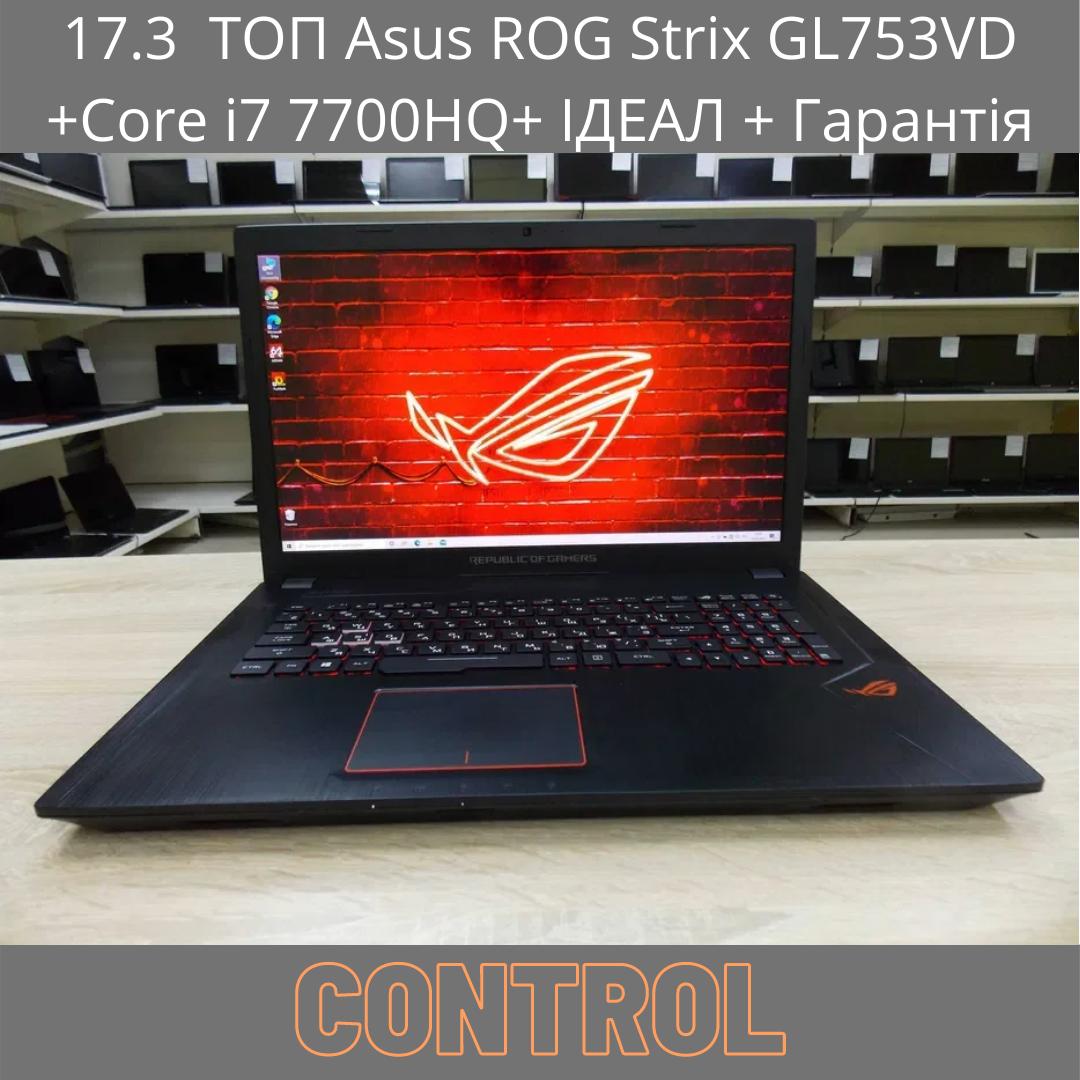 17.3  ТОП Asus ROG Strix GL753VD +Core i7 7700HQ+ ІДЕАЛ + Гарантія