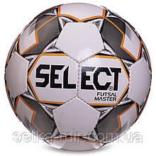М'яч для футзалу №4 ламін. ST MASTER SHINY FB-2987, білий-сірий