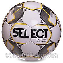 М'яч для футзалу №4 ламін. ST JLNGA TURF FB-2992, білий-сірий