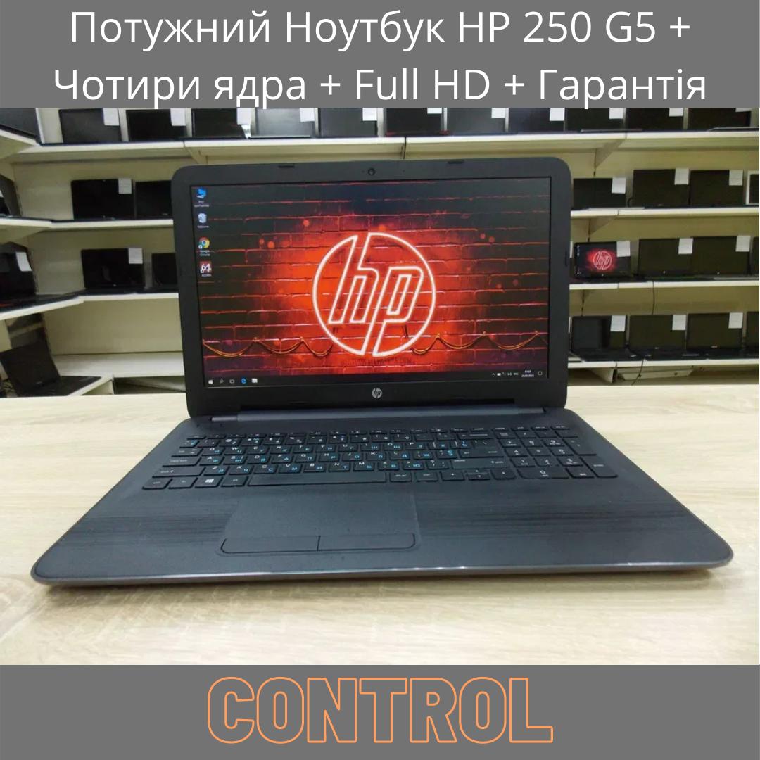 Потужний Ноутбук HP 250 G5 + Чотири ядра + Full HD + Гарантія
