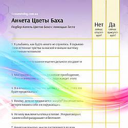 Анкета, тест капель Цветов Баха по таблице. Как подобрать капли Баха по эмоциям?