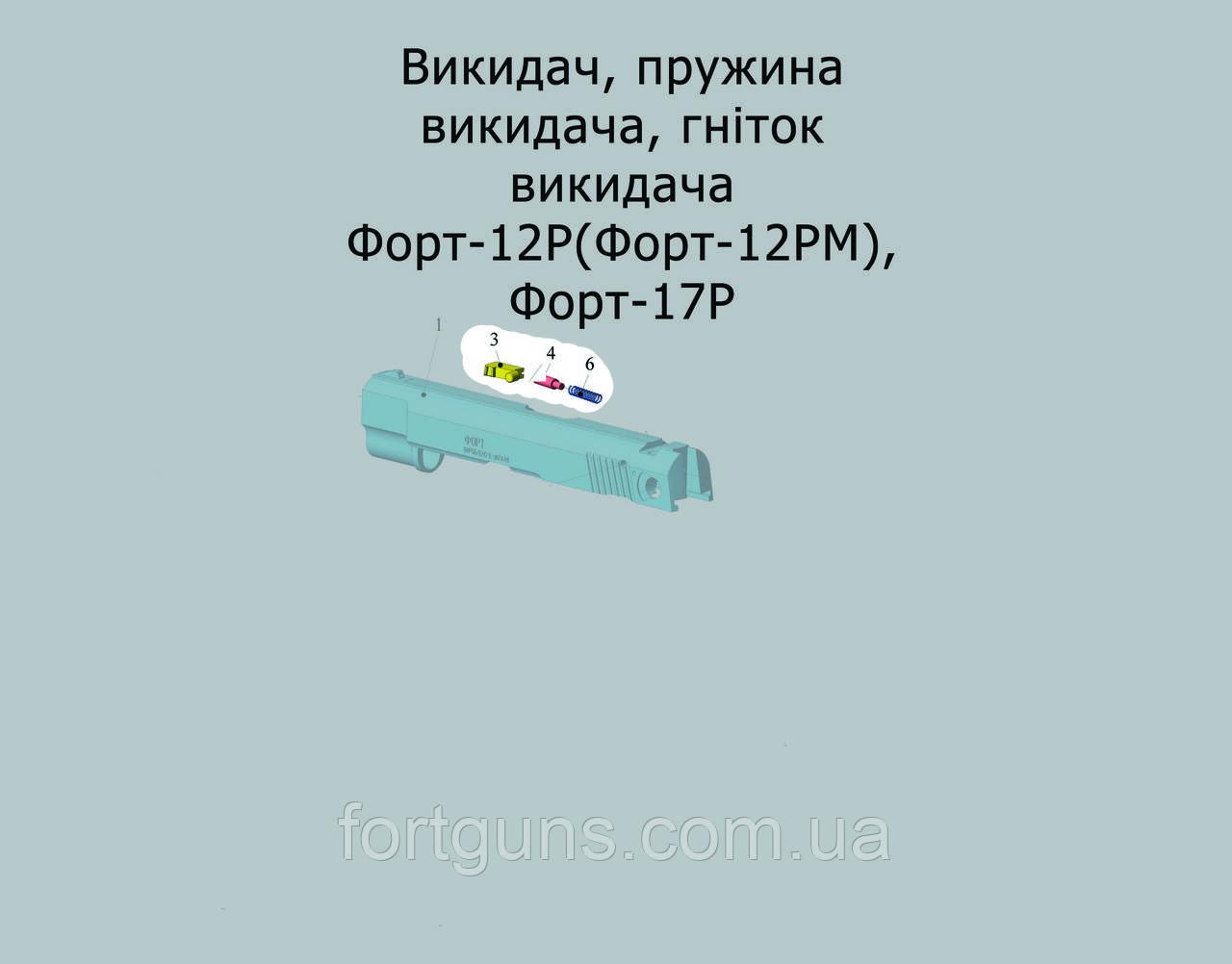 Заміна викидача, пружини викидача, гнітка викидача Форт-12Р (Форт-12РМ), Форт-17Р