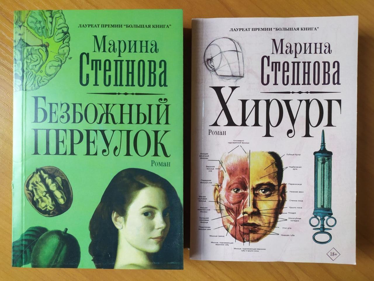 Марина Степнова. Комплект книг. Безбожный переулок. Хирург