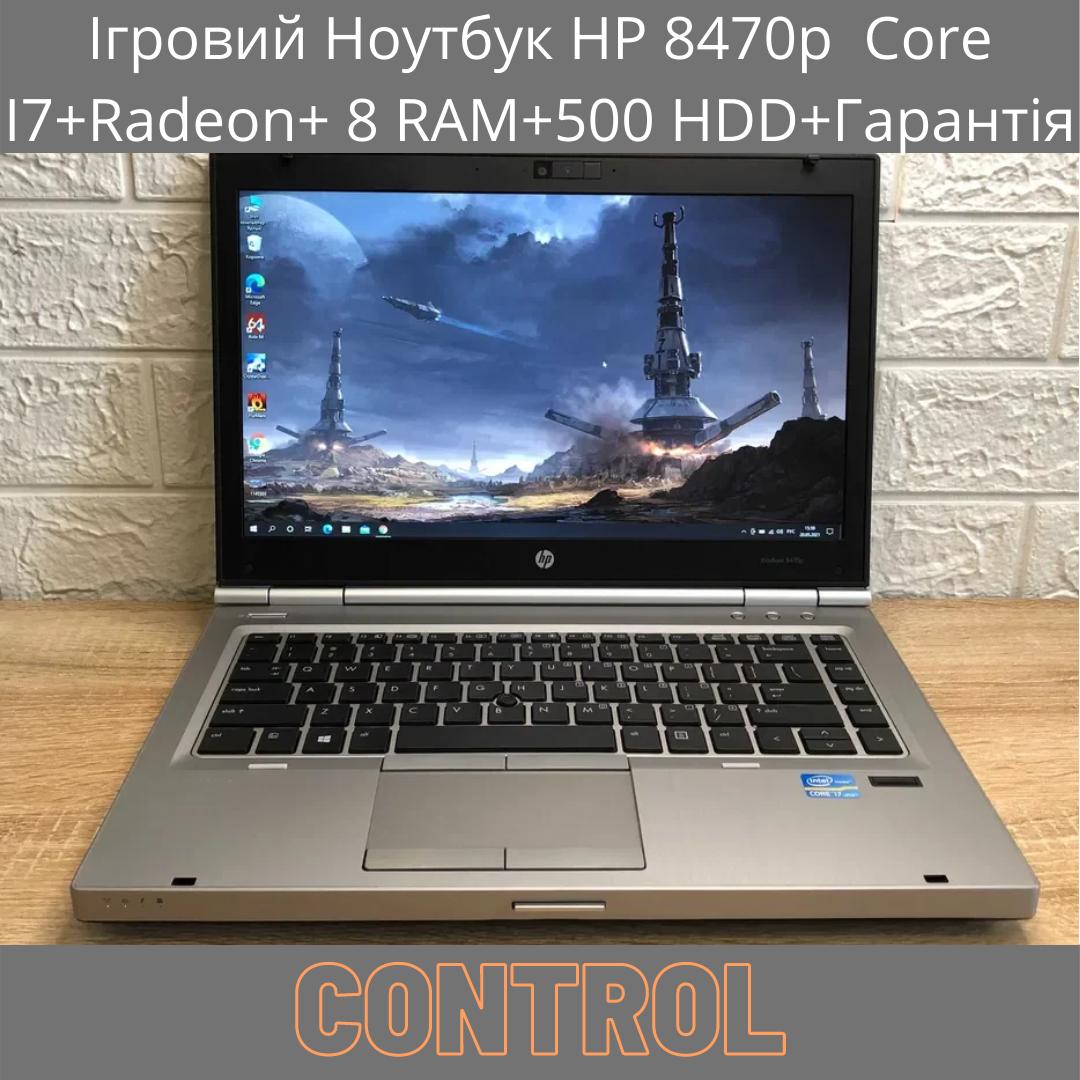 Ігровий Ноутбук HP 8470p Core I7+Radeon+ 8 RAM+500 HDD+Гарантія