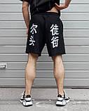 """Трикотажные шорты с иероглифом """"Крипто"""", фото 6"""