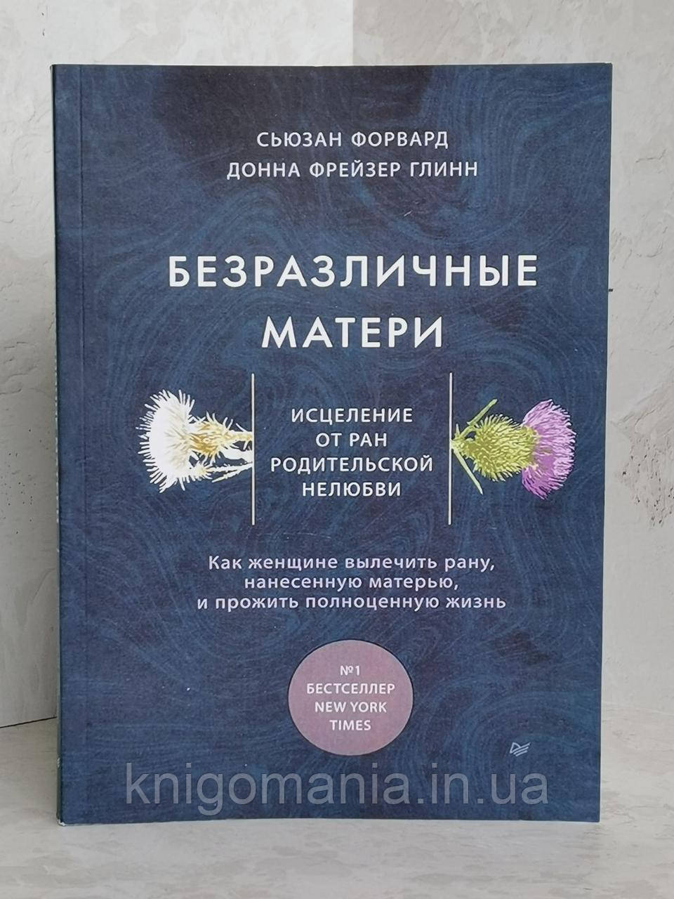 "Книга ""Безразличные матери"" Сьюзан Форвард, Донна Фрейзер Глинн"