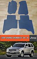 ЕВА коврики Джип Гранд Чероки 2004-2010. Ковры EVA на Jeep Grand Cherokee