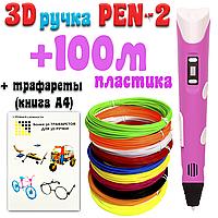 100 метров пластика + трафареты в подарок! 3D Ручка Pen-2   3Д ручка с LCD-дисплеем Розовая для рисования!