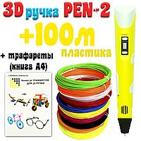 100 метров пластика + трафареты в подарок! 3D Ручка Pen-2   3Д ручка с LCD-дисплеем Желтая для рисования!