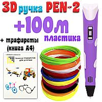 100 метров пластика + трафареты в подарок! 3D Ручка Pen-2   3Д ручка с LCD-дисплеем Фиолетовая для рисования!