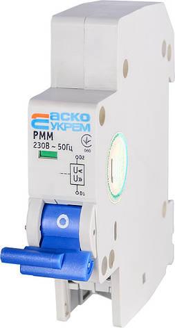 РММ Розчіплювач максимальної напруги (Umax=275V±10V) для ВА-2017 АСКО A0010180004, фото 2