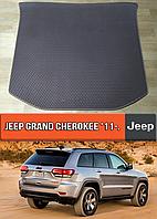 ЕВА коврик в багажник Джип Гранд Чероки 2011-н.в. EVA ковер багажника на Jeep Grand Cherokee