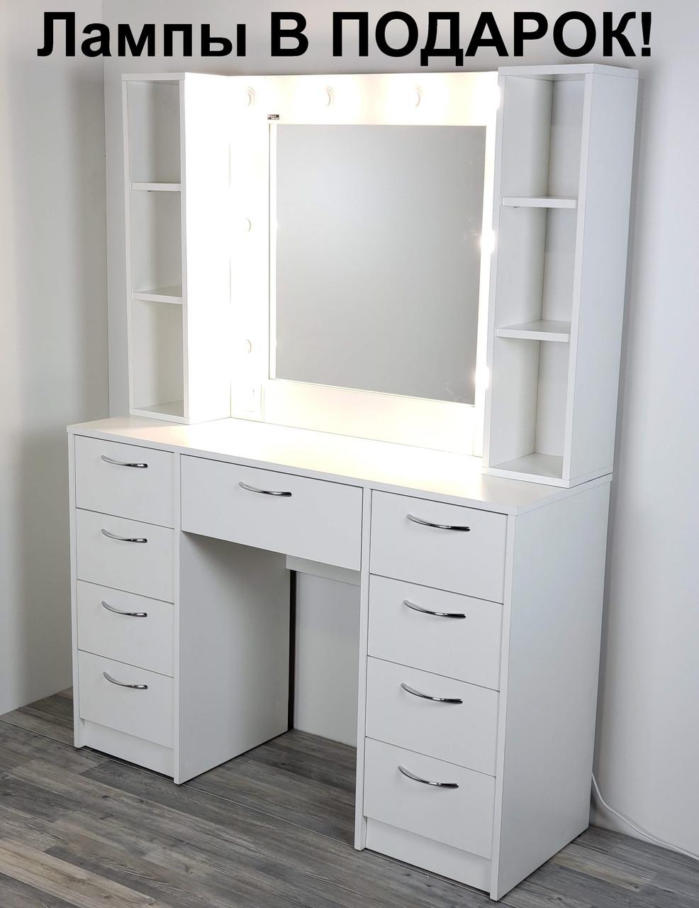 Акція! Гримерный туалетний визажный стіл для макіяжу з дзеркалом з лампочками з підсвічуванням для візажиста!