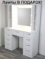 Акція! Гримерный туалетний визажный стіл для макіяжу з дзеркалом з лампочками з підсвічуванням для візажиста!, фото 1