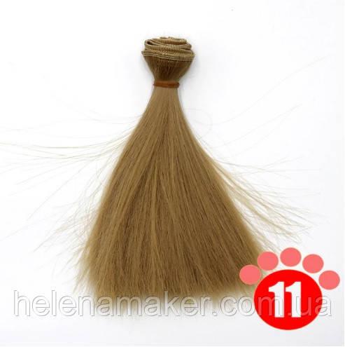 Прямые волосы трессы для кукол 15 см * 100 см. Русый тон 11