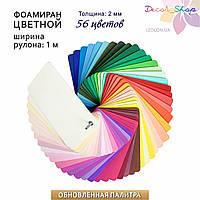 Веер рекламный Фоамиран цветной