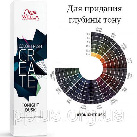 Відтіняюча фарба для волосся Wella Color Fresh Create Tonight Сутінки Вечірні сутінки 60 мл, фото 2