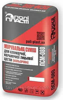 Кладочна суміш Поліпласт для лицьової цегли та каменю ПСМ-080 Сіра