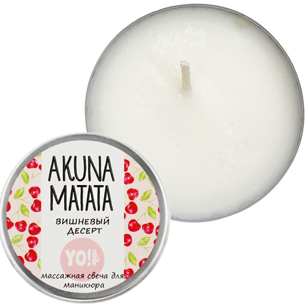 Массажная свеча для маникюра Yo!Nails Akuna Matata 30 мл, вишневый десерт