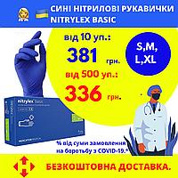 Перчатки нитриловые Nitrylex Basic (100 шт/уп) Перчатки медицинские одноразовые Перчатки нитриловые