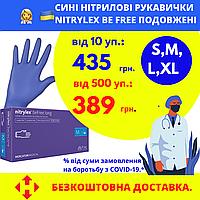 Перчатки нитриловые Nitrylex Be Free (100 шт/уп) Перчатки медицинские одноразовые Перчатки нитриловые