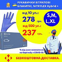 Перчатки витриловые Nitrylex Hybrid+ (100 шт/уп) Перчатки медицинские одноразовые Перчатки витриловые