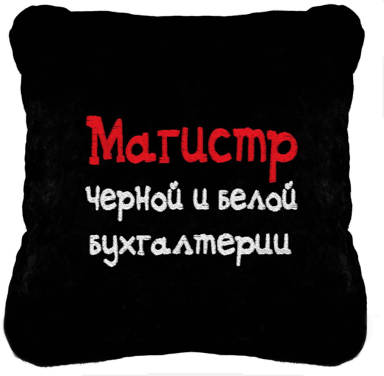 "Сувенирная подушка ""Магистр"" №155"