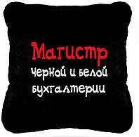 "Сувенирная подушка ""Магистр"" №155, фото 1"