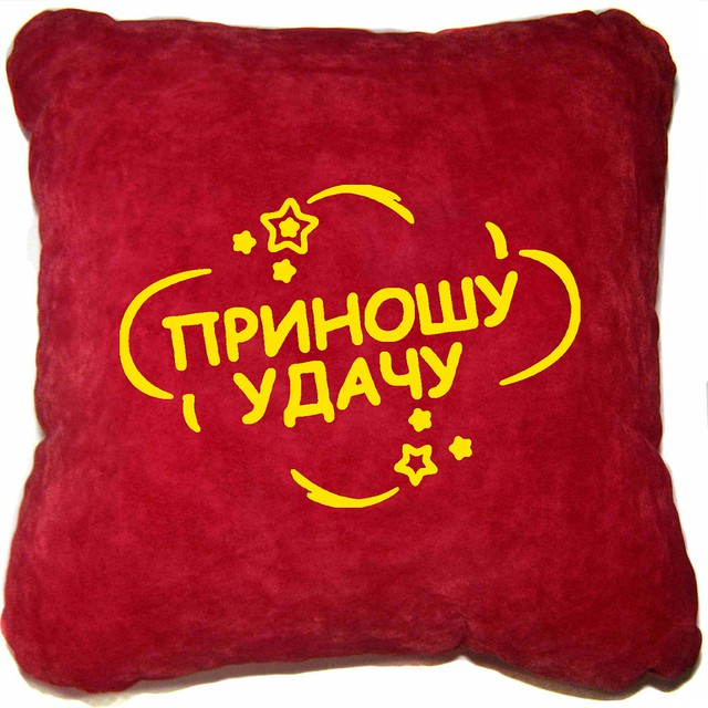 """Сувенирная подушка """"Приношу удачу!""""  №131"""