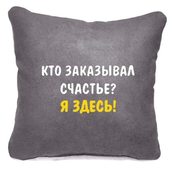 """Подарункова подушка """"Я тут!"""" №132"""