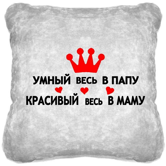 """Сувенірна подушка """"Розумний і красивий"""" №147"""