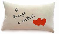 """Подушка для """"Закоханих""""№11 """"Я завжди з тобою"""", фото 1"""