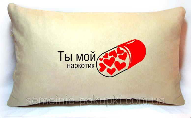 """Подушка для """"Закоханих""""№31 """"Мій наркотик"""""""