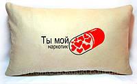 """Подушка для """"Закоханих""""№31 """"Мій наркотик"""", фото 1"""