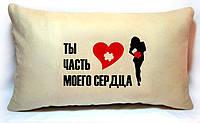 """Подушка для """"Закоханих""""№29 """"Частина мого серця"""", фото 1"""