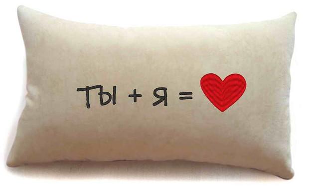 """Подушка для """"Влюбленных""""№ 9 """"Ты + Я"""""""