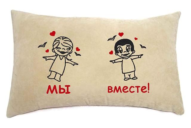 """Подушка для """"Влюбленных"""" №17 """"Мы вместе!"""""""