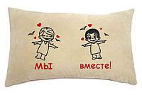 """Подушка для """"Влюбленных"""" №17 """"Мы вместе!"""", фото 1"""