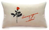 """Подушка для """"Закоханих"""" №15 """"Ніжному створінню"""", фото 1"""