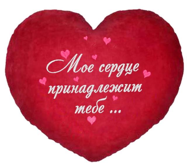 """Подушка-Валентинка в форме сердца  """"Мое сердце пренадлежит тебе..."""""""