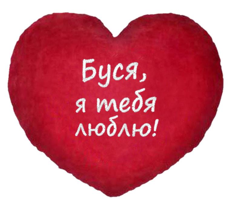 """Подушка-Валентинка у формі серця """"Буся, я тебе люблю!"""""""