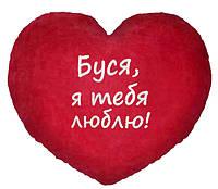 """Подушка-Валентинка у формі серця """"Буся, я тебе люблю!"""", фото 1"""